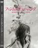 舞台「ファントム・チューニング」DVD