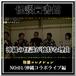 怪談CD 怪談コレクションNO:01 怪談図書館沖縄コラボライブ(2枚組120分)