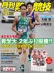 月刊陸上競技2018年12月号