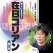[コース24第6回]「戦後日本の出入国・在留管理体制と在日コリアン」