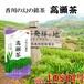 百年の歴史 香川の幻の銘茶 高瀬茶 八十八夜 100g