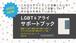 【NEW!】LGBT&アライサポートブック