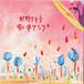 2nd ALBUM 虹色アンプ