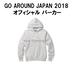 GO AROUND JAPAN 2018 オフィシャルパーカー
