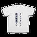 クソフォント絶対駆逐マンTシャツ