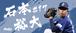 【2018選手タオル】#17 石本裕大