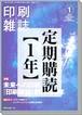 月刊『印刷雑誌』年間購読 (12ヶ月分)【送料無料】