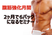 10−11月腹筋強化月間 2ヶ月で6パックになるセミナー