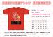 沙倉あやの生誕Tシャツ2018【送料込み】