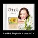 6ヶ月連続シングルリリース 第一弾【ひまわり】