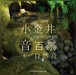 音楽CD(自然音)『小金井音百景 「癒しの自然音」編 サウンドスケープアーカイブス - フィールドレコーディングラボ』Field Recording Lab(送料無料/レーベル公式CD-R/アルバム/在庫僅少)