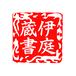 Web落款<703>楷書体(21mm印)
