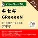 キセキ GReeeeN ギターコード譜 アキタ G20200099-A0048