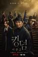 韓国ドラマ【キングダム2】DVD版 全6話