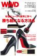 好調ビューティ業界から学ぶ勝ち組になる方法|WWD JAPAN Vol.2009