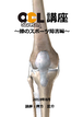 OCLストレッチ講座【膝のスポーツ障害編】1枚組