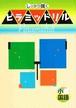 教育開発出版 2021年度版 ピラミッドリル 国語 小4~6 各学年(選択ください) 問題集本体と別冊解答つき 新品完全セット ISBN なし