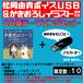 【松岡由貴ボイス入りUSB&描きおろしイラスト付き!】CD版テーマソングセット