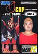 WAR プロレス名勝負コレクション vol.20 SUPER J CUP〜2nd STAGE PART.2