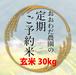 【玄米30kg】Cコース 月1回一年契約 美味しいお米