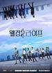 ☆韓国ドラマ☆《ウェルカム2ライフ》Blu-ray版 全32話 送料無料!