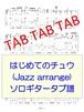 はじめてのチュウ(Jazz arrange) ソロギタータブ譜