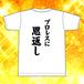 【プロレス大好き大集合!】オリジナルTシャツ Ver.4