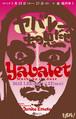 毛皮族2013年公演「ヤバレー、虫の息だぜ」 上演台本