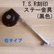 TSR刻印ステー金具(黒色) 右タイプ 送料全国一律370円!