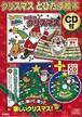 クリスマスとびだす絵本 CD付