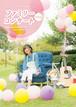 【ライブDVD】ファミリーコンサート Vol.2