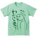 わかけ(若気)の至りTシャツ・ワカケホンセイインコ/グリーン