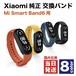[国内在庫][送料無料] Xiaomi純正 Mi Band6用 交換カラーバンド  流通希少 レアアイテム 【全8色】