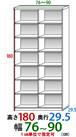 オーダー壁面収納幅76cmー90cm高さ180cm奥行き29.5cm仕切り有り