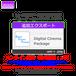 【オンライン版用】Digital Cinema Package 追加エクスポート