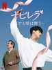 [コース09第6回] 『Move To Heaven』(『私は遺品整理士です』):死者達が韓国社会に残したメッセージとは