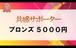 【共感サポーター】ブロンズ5,000円 第6回私は自分の仕事が大好き大賞