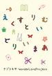 えくすとりいむ どりいまあ  制作:ナゾトキヤ-WonderLandProject