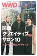 関西クリエイティブサロン10 コンテストで際立つデザイン力|WWD BEAUTY Vol.486