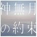 「神無月の約束」DVD(ダウンロード版)