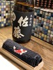 鯉デザイン刺繍おしぼり