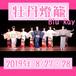 サヴァビアン東洋館公演「牡丹燈籠」DVD