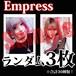【チェキ・ランダム3枚】Empress