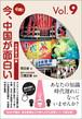 必読!今、中国が面白い Vol.9