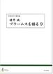 M0846 Moroi Makoto, Brahms wo Kataru 9(M. MOROI /Book)