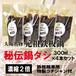 元祖鉄板鍋 鍋ダシ 4本(濃縮2倍300ml×4本・鉄板鍋用コチジャン付)