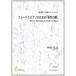 K3502 フルートとピアノのための「茶色の朝」(フルート,ピアノ/甲田弘志/楽譜)