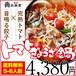 【送料無料】 音鳴る餃子鍋 完熟トマトスープ 5〜6人前セット 東京炎麻堂