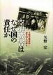 ブックレット「空襲被害はなぜ国の責任か」矢野宏(せせらぎ出版)