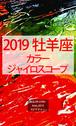 2019 牡羊座(3/21-4/19)【カラージャイロスコープ】